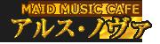 MAID MUSIC CAFE アルス・ノヴァ